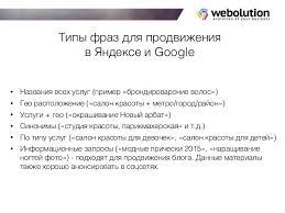 Стратегия рекламной кампании салона красоты tesla gen ru стратегия рекламной кампании салона красоты