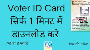 India 1 Card Id Online Youtube Voter Download To - In Hindi करे मिनट में How