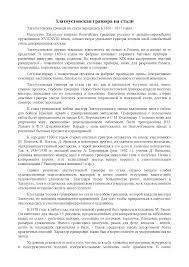 Реферат по теме Златоустовская гравюра на стали docsity Банк  Скачать документ
