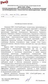 Дипломы и отзывы СветСтройСервис Грамота Ландшафт Рекомендательное письмо ДКРС ОАО