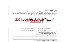تسريب امتحان العربي تالتة ثانوي 2021 قبل ساعات من عقده .. اعرف الحقيقة