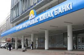 Контрольный пакет акций ЖССБ будет у государства Новости  Контрольный пакет акций ЖССБ будет у государства