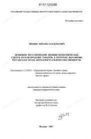 Диссертация на тему Правовое регулирование внешнеэкономических  Диссертация и автореферат на тему Правовое регулирование внешнеэкономических сделок купли продажи товаров в