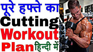 Cutting Workout Plan Hindi Full Body Workout Plan Hindi