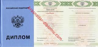 Как выглядит государственный диплом или нет плеханова Новосибирский филиал РГТЭУ как выглядит государственный диплом или нет г Новосибирск 31 Экспертиза и оценка качества однородных групп