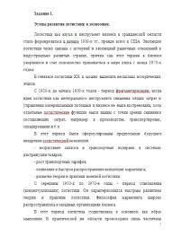 Контрольная работа по Логистике Вариант № Контрольные работы  Контрольная работа по Логистике Вариант №5 01 05 17