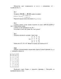 Задания на контрольную работу по дисциплине Логика Найти  Задания на контрольную работу по дисциплине Логика Найти дизъюнктивную нормальную форму булевой функции c таблицей истинности