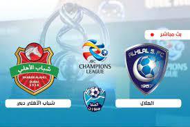مشاهدة مباراة الهلال وشباب الأهلي دبي بث مباشر اليوم فى دوري أبطال آسيا -  ماكس جول