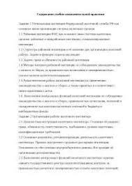 Анализ эффективности работы Межрайонной Инспекции Федеральной  Региональная инспекция Федеральной налоговой службы России как основное звено организации системы налоговых органов отчет по практике