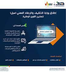 """هدف"""" يطلق بوابة """"سُبل"""" لتمكين القوى الوطنية بالسعودية - معلومات مباشر"""