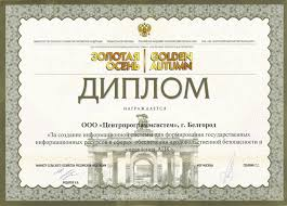 О компании ЦПС ЦентрПрограммСистем  Золотая осень 2012 Диплом за создание информационной системы для формирования государственных информационных