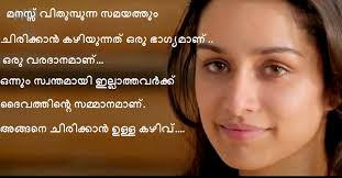 Quotes On Love And Life In Malayalam Hover Me Mesmerizing Breakup Malayalam