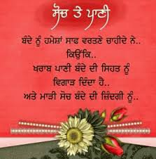 Good Morning Punjabi Quotes Best Of 24 Good Morning Images Photo Pictures In Punjabi Language HD Download