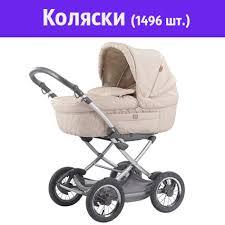 """Купить детские <b>коляски</b> в Краснодаре в магазине """"Наш Малыш"""""""
