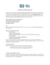 Dcs_intern_app 1 Deaf Community Services Of San Diego Inc