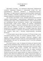 Музыкальные возможности ПК Реферат id  Реферат Музыкальные возможности ПК 1