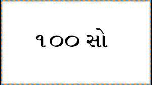 Numbers From 1 100 In Gujarati Words Youtube