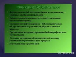 Презентация на тему ФГБОУ ВО Восточно Сибирский институт  10