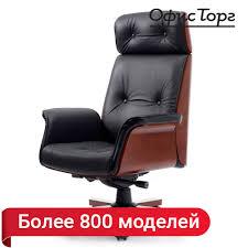 Офисные <b>кресла и стулья</b>