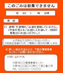 大阪 市 粗大 ごみ 受付 センター
