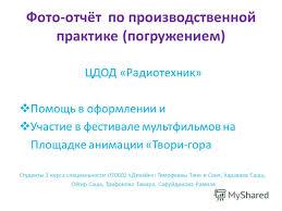 Презентация на тему Фото отчёт по производственной практике  1 Фото отчёт по производственной практике