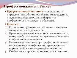 Профессиональная этика реферат Реферат профессиональная этика реферат