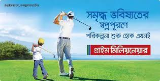 Nrb Bank Dps Chart Prime Bank Limited