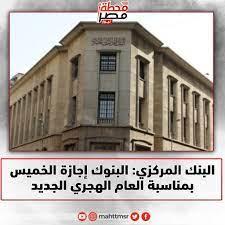 محطة مصر | البنك المركزي: البنوك إجازة الخميس بمناسبة العام الهجري الجديد.  التفاصيل #البنك_المركزي #محطة_مصر_نيوز