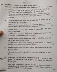 public administration paper upsc mains shiksha ias  pubad 1 2