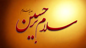 Image result for ?سخنان امام حسین (ع)?
