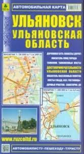 Ульяновск. <b>Ульяновская область</b>. <b>Автомобильная карта</b>   Купить ...