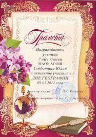 Юлия Субботина Педагогическое интернет сообщество УчПортфолио ру 3 1180513878
