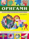 Оригами полная иллюстрированная энциклопедияигорь коротеев2011