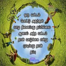 Circle Of Life Inspirational Quotes Circle Of Life Inspirational Quotes In Tamil with Image Tamil 6 23196
