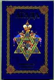 Ушел из жизни близкий Что делать  Агада Еврейские сказания