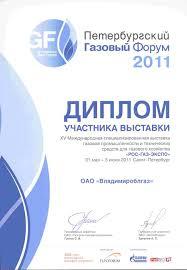 Дипломы и награды Диплом участника Петербургского Газового Форума 2011 РосГазЭкспо 2011