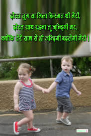 60 Hindi Shayari On Friendship Dosti Forever For Facebook Status