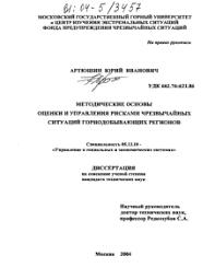 Методические основы оценки и управления рисками чрезвычайных  Автореферат диссертации по теме Методические основы оценки и управления рисками чрезвычайных ситуаций горнодобывающих регионов