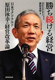 日本 マクドナルド 原田