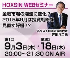 Image result for 斉藤洋二 ネクスト経済研究所代表
