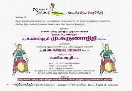 first birthday invitation card lovely sle invitation in tamil new 1st birthday invitation in tamil best