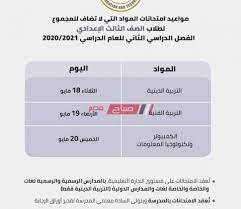 موعد امتحانات المواد التي لا تضاف للمجموع للصف الثالث الاعدادي 2021 - موقع  صباح مصر
