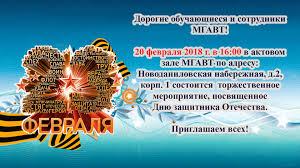 Московская государственная академия водного транспорта  23 февраля сотрудникам 2018