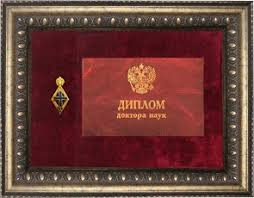 Что подарить ученому phd в России panno from armznak