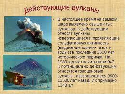 Вулканы реферат географии Древний сайт отборных галерей Доклад вулканы камчатки окружающий мир 4 класс