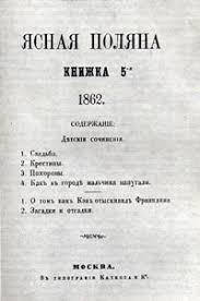 Школа Толстого в годах Лев Тол Журнал Ясная Поляна