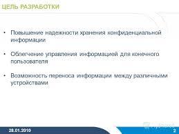 Презентация на тему ДИПЛОМНЫЙ ПРОЕКТ Разработка системы хранения  2 ЦЕЛЬ РАЗРАБОТКИ