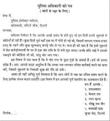 police officer essay police officer resumes police officer resume  letter to the police inspector about theft in hindi
