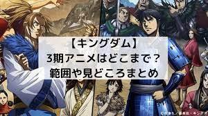 キングダム アニメ シーズン 3