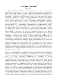 Реферат на тему Гражданское общество docsity Банк Рефератов Это только предварительный просмотр